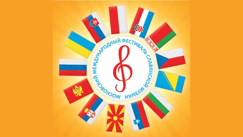 ФЕСТИВАЛ Словенске музике