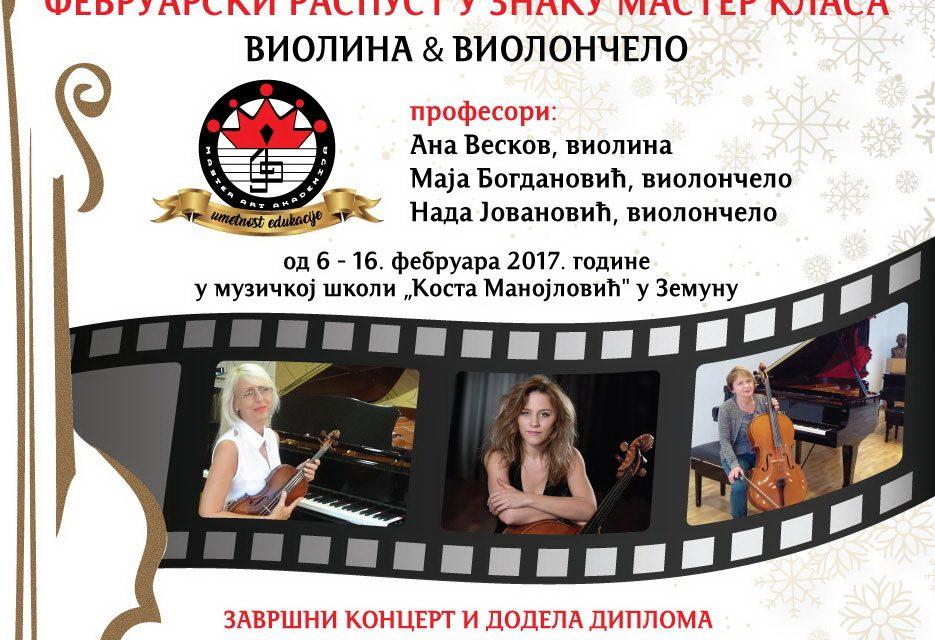 ФЕБРУАРСКИ РАСПУСТ У ЗНАКУ МАСТЕРКЛАСА- ВИОЛИНА И ВИОЛОНЧЕЛО