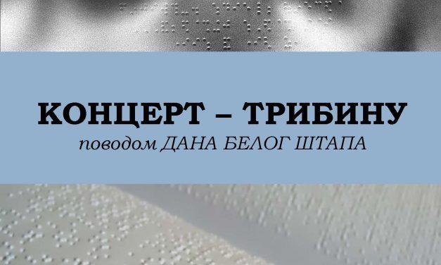 КОНЦЕРТ- ТРИБИНА поводом обележавања ДАНА БЕЛОГ ШТАПА
