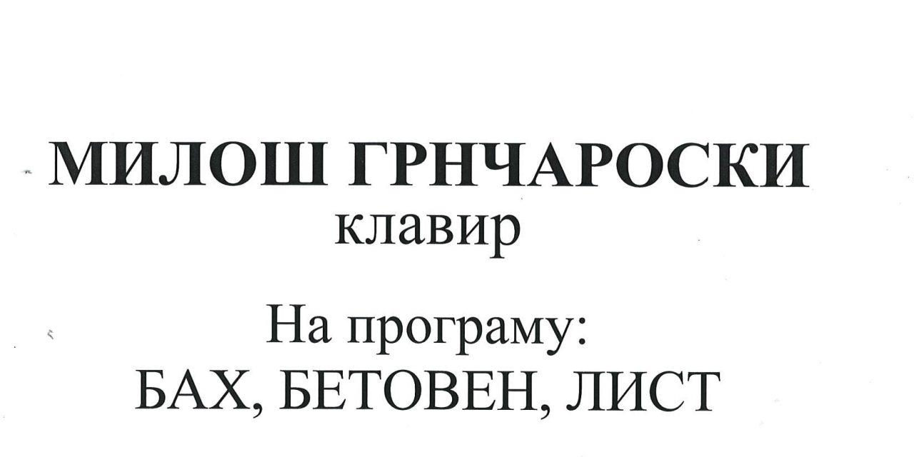 Концерт Милош Грнчароски- клавир