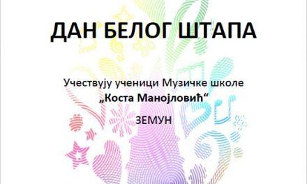 КОНЦЕРТ ПОВОДОМ СВТСКОГ ДАНА СЛАБОВИДИХ ОСОБА- БЕЛИ ШТАП