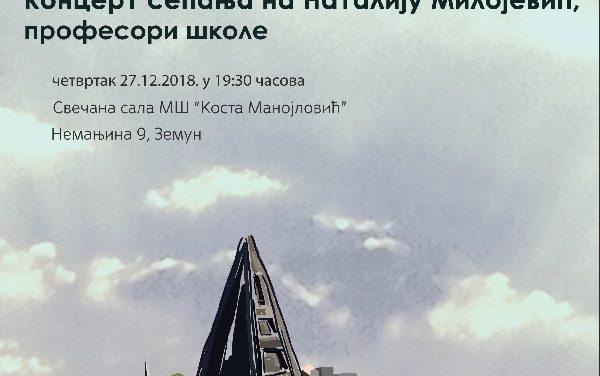 ЗМВ- Дан школе, концерт професора посвећен  Наталији  Милојевић