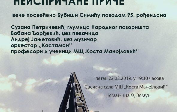 ЗМВ- Концерт поводом 95. рођендана Војислава Бубише Симића