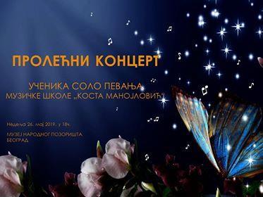 Пролећни концерт