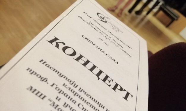 Kонцерт класе кларинета проф. Горана Стојановића