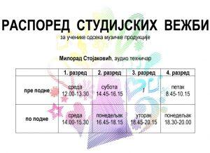 raspored-studijskih-vezbi