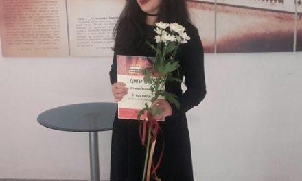 "МЕЂУНАРОДНО ТАКМИЧЕЊЕ "" НЕДЕЛКА СИМЕОНОВА"", Бугарска"