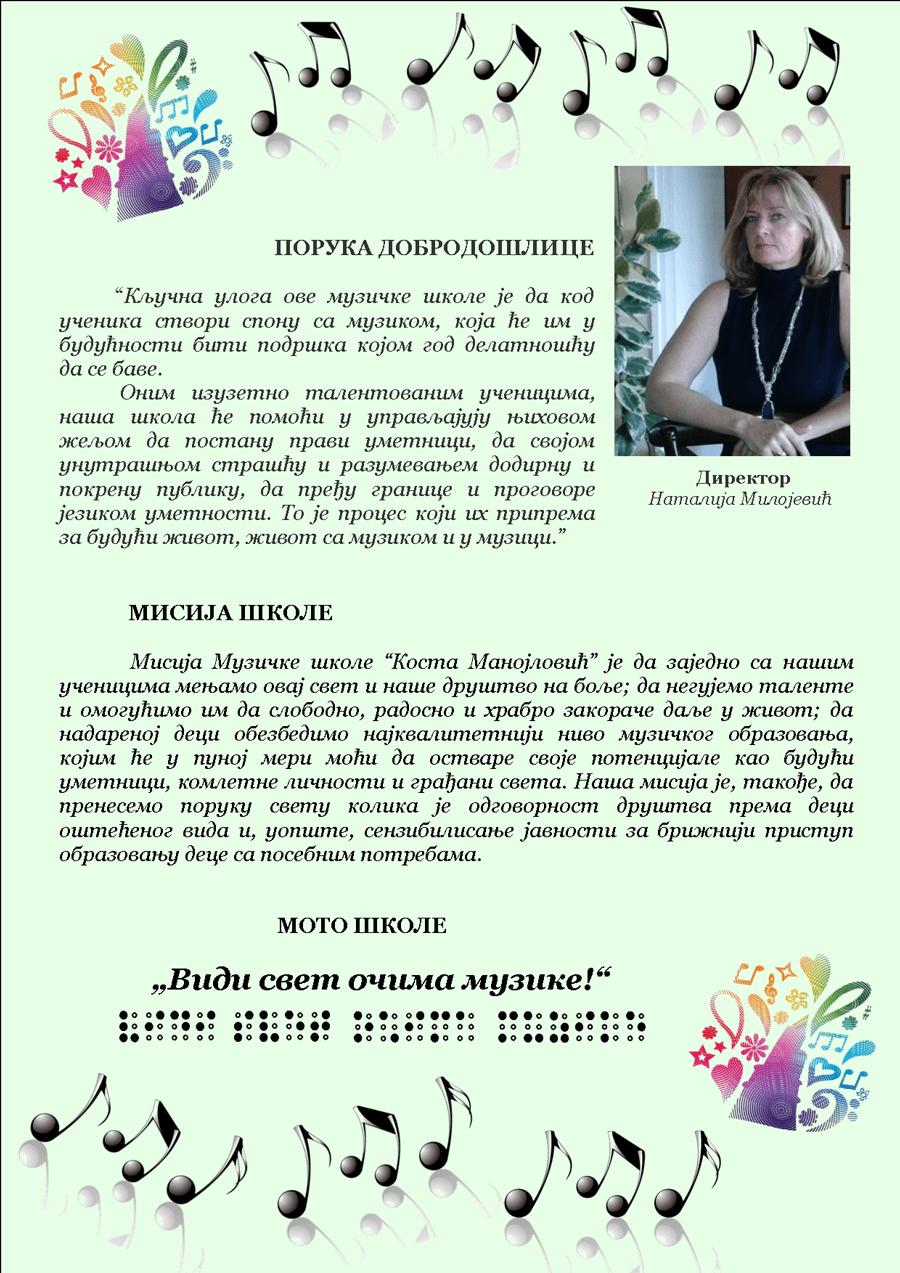 Kosta Manojlovic - Poruka dobrodoslice
