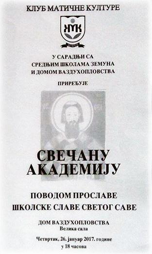 Свечана академија поводом прославе школске Славе Светог Саве