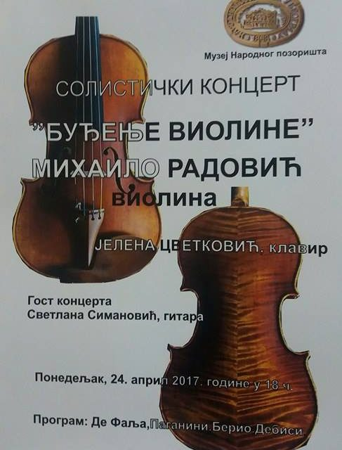 Концерт у Mузеју Народног позоришта