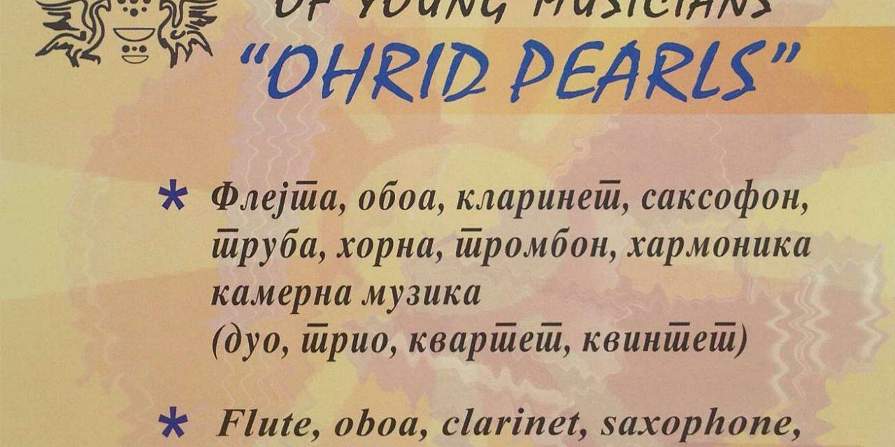 """Интернационално такмичење """" Охридски бисери"""""""