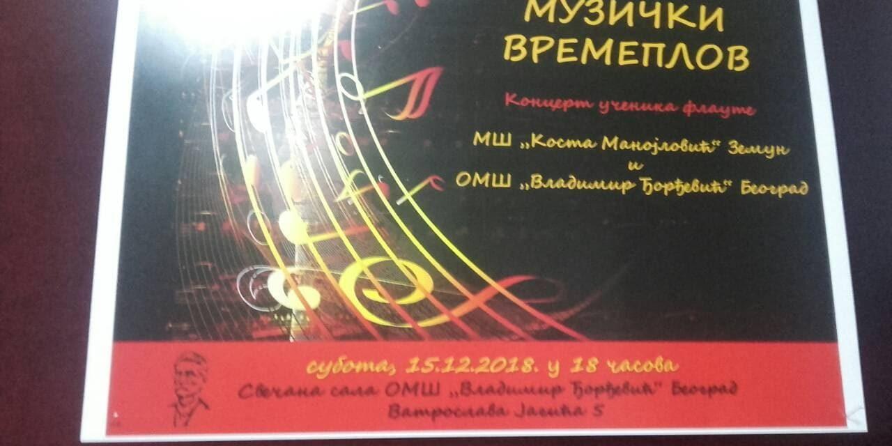 """КОНЦЕРТ """"МУЗИЧКИ ВРЕМЕПЛОВ"""""""