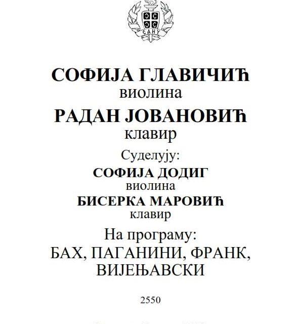 Kонцерту у Музичкој галерији Српске академије наука и уметности