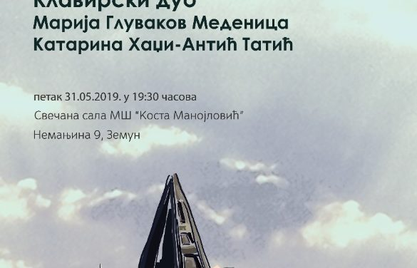 ЗMB- Kлавирски дуо Катарина Хаџи-Антић Татић и Марија Глуваков Меденица