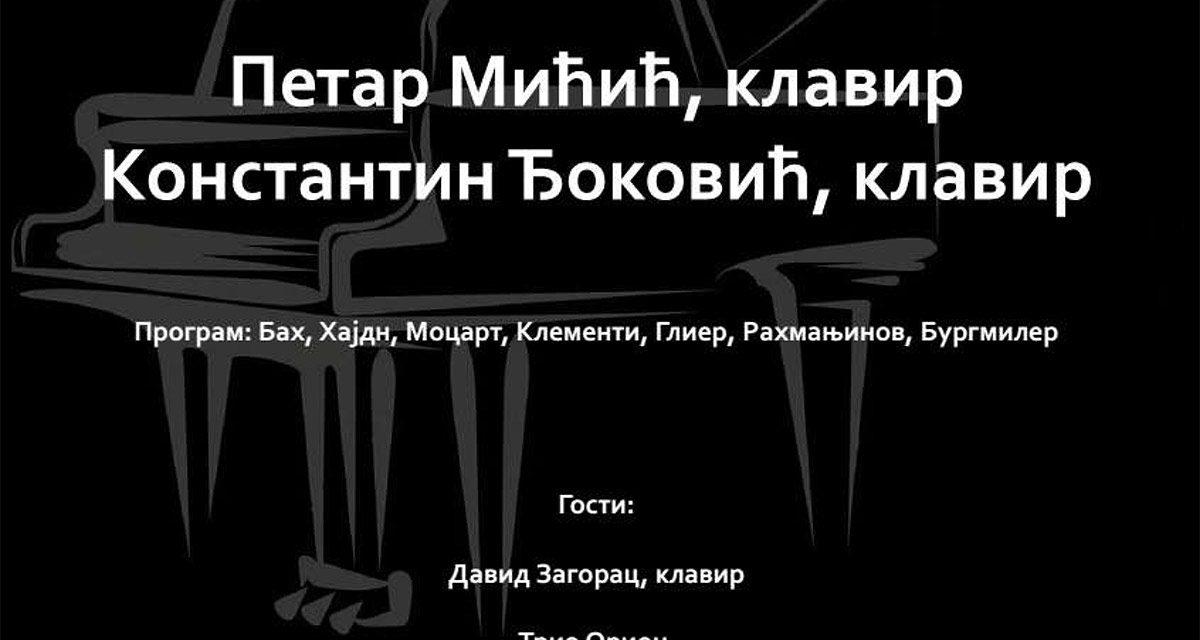 Солистички концерт ученика IV разреда проф. Синише Радојчића