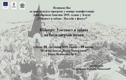 ЗМВ- ДАНИ ЕВРОПСКЕ БАШТИНЕ