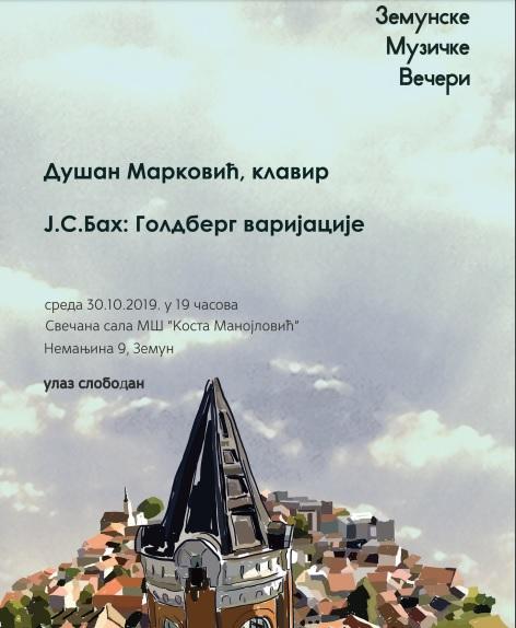Зeмунске музичке вечери Душан Марковић, клавир