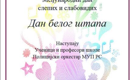 ДАН БЕЛОГ ШТАПА