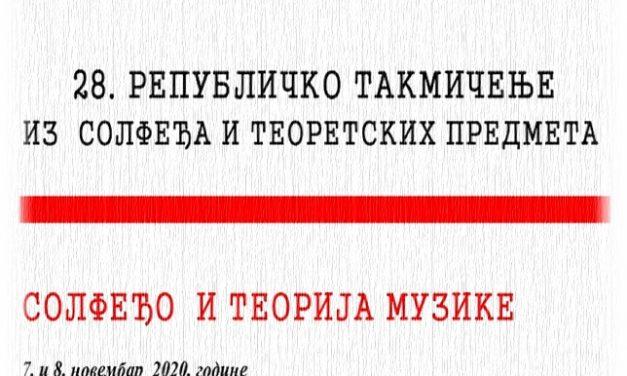 РЕПУБЛИЧКО ТАКМИЧЕЊЕ ИЗ СОЛФЕЂА И ТЕОРЕТСКИХ ПРЕДМЕТА