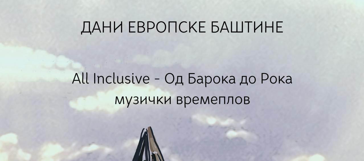 ДАНИ ЕВРОПСКЕ БАШТИНЕ